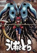 TVアニメ「うしおととら」 8巻