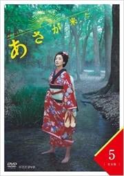 連続テレビ小説 あさが来た 完全版 5