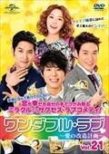 ワンダフル・ラブ〜愛の改造計画〜 Vol.21