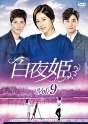 白夜姫 Vol.9