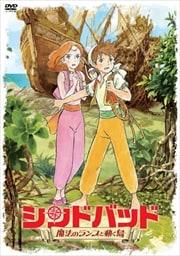 シンドバッド 〜魔法のランプと動く島〜