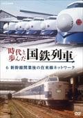 時代と歩んだ国鉄列車 6 新幹線開業後の在来線ネットワーク