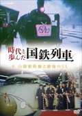時代と歩んだ国鉄列車 8 山陽新幹線と最後のSL