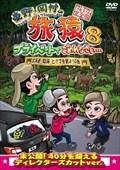 東野・岡村の旅猿8 プライベートでごめんなさい…