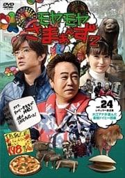 モヤモヤさまぁ〜ず2 VOL.24