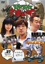 モヤモヤさまぁ〜ず2 VOL.27