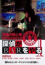 深夜の用心棒 EPISODE #0 探偵がBARをやる Vol.1
