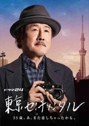 東京センチメンタル 3巻