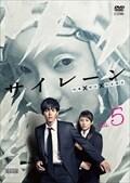 サイレーン 刑事×彼女×完全悪女 5
