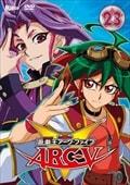 遊☆戯☆王ARC-V 23