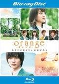 【Blu-ray】orange-オレンジ-