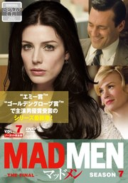 マッドメン シーズン7-THE FINAL-【ノーカット完全版】 Vol.7