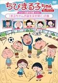 ちびまる子ちゃんセレクション お誕生日編 「まるちゃんお誕生会を開く」の巻