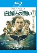 【Blu-ray】白鯨との闘い