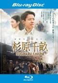 【Blu-ray】杉原千畝 スギハラチウネ