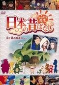 ふるさと再生 日本の昔ばなし パート2 2巻 (母と娘の鬼退治 ほか)
