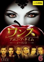 ワンス・アポン・ア・タイム シーズン3 Vol.6