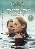 アフェア 〜情事の行方〜 Vol.1