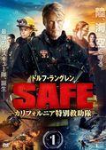 SAFE -カリフォルニア特別救助隊- Vol.1