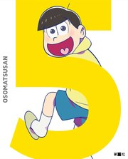 おそ松さん R-5