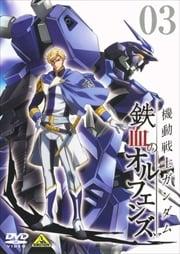 機動戦士ガンダム 鉄血のオルフェンズ vol.03