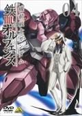 機動戦士ガンダム 鉄血のオルフェンズ vol.04