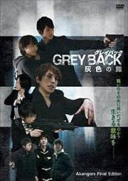 グレイバック 灰色の鯨