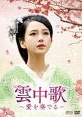 雲中歌〜愛を奏でる〜 <第1章 星に誓った恋> Vol.1