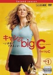 キャシーのbig C-いま私にできること-シーズン2 Vol.1