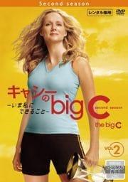 キャシーのbig C-いま私にできること-シーズン2 Vol.2