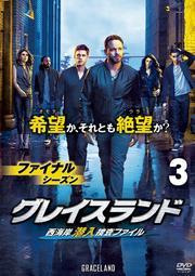 グレイスランド 西海岸潜入捜査ファイル ファイナル・シーズン vol.3