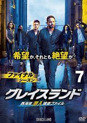グレイスランド 西海岸潜入捜査ファイル ファイナル・シーズン vol.7