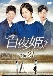 白夜姫 Vol.21