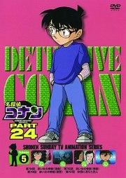 名探偵コナン DVD PART24 vol.5