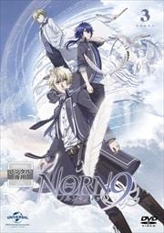 ノルン+ノネット 第3巻