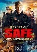 SAFE -カリフォルニア特別救助隊- Vol.3