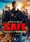 SAFE -カリフォルニア特別救助隊- Vol.4