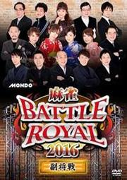 麻雀BATTLE ROYAL 2016 副将戦