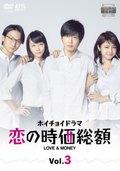 ホイチョイドラマ 恋の時価総額 LOVE & MONEY Vol.3