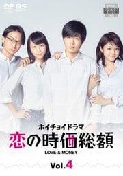 ホイチョイドラマ 恋の時価総額 LOVE & MONEY Vol.4