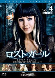 ロスト・ガール シーズン3 Vol.4
