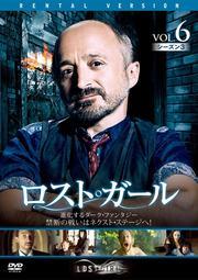 ロスト・ガール シーズン3 Vol.6