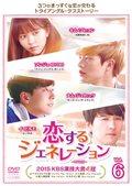 恋するジェネレーション DVD版 Vol.6