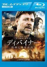 【Blu-ray】ディバイナー 戦禍に光を求めて