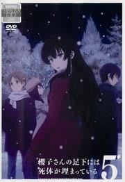 櫻子さんの足下には死体が埋まっている 第5巻