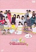 AKB48の今夜はお泊まりッ Vol.3