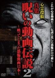 心霊投稿 真集 呪いの動画伝説 2〜映ってしまった恐怖動画13本〜