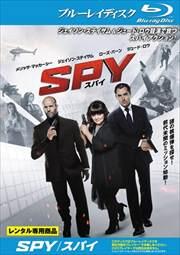【Blu-ray】SPY/スパイ