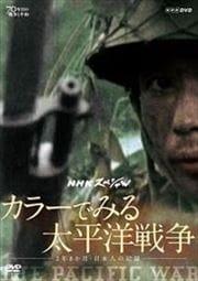 NHKスペシャル カラーでみる太平洋戦争 〜3年8か月・日本人の記録〜