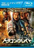 【Blu-ray】ドラゴン・ブレイド